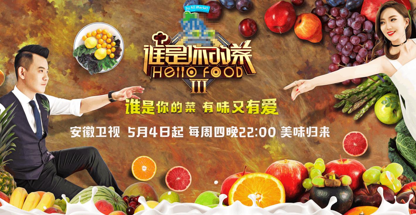 《谁是你的菜》海报曝光 以美味探寻生活