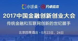 报名 | 2017中国金融创新创业大会