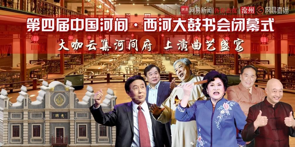 第四届中国河间·西河大鼓书会闭幕式