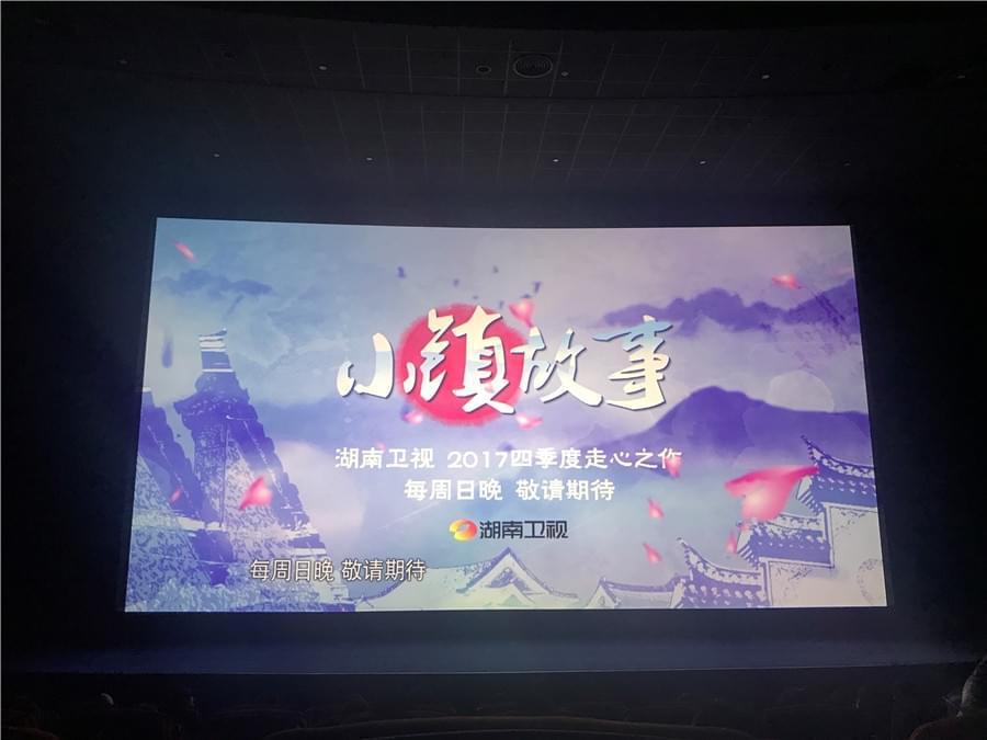 《小镇故事》:记录简单的生活?探寻大美的中国