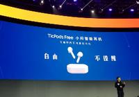 出门问问发布小问智能耳机TicPods Free售499元