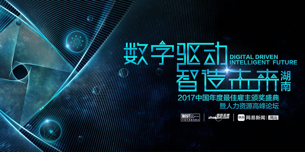 智联招聘2017中国年度最佳雇主(湖南)颁奖盛典