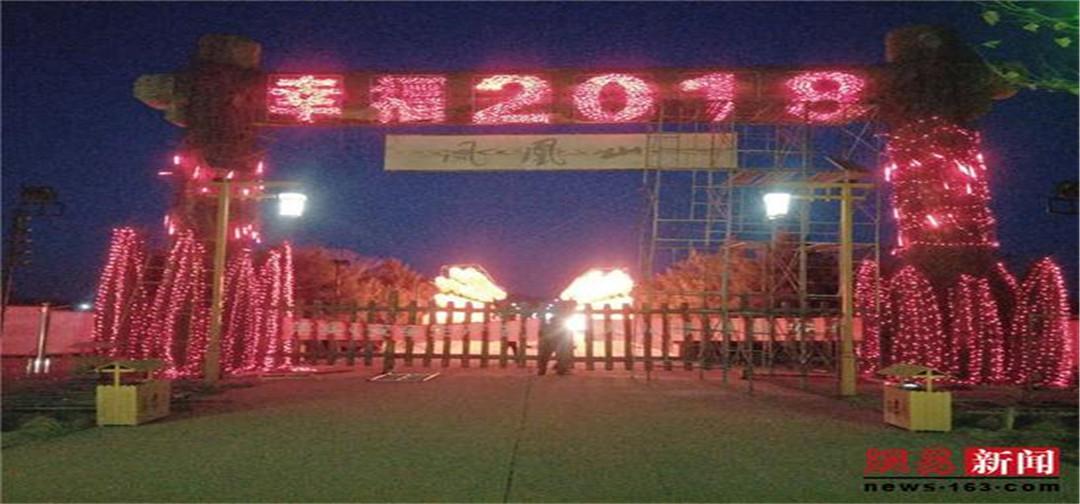 彩灯嘉年华 · 走进凤凰山· 点燃中国梦