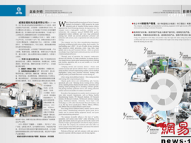 威海宏程:加热辊及碳纤维预浸料系列设备研发生产