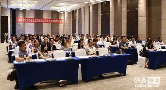 三亚市企业家协会成立企宣俱乐部 搭建舆论宣传全新阵地