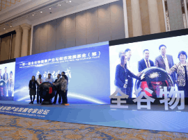 中外全谷物产业发展专家论坛在上海成功召开