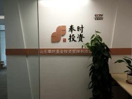 山东奉时基金 依托上海金融资源 服务山东中小微企业