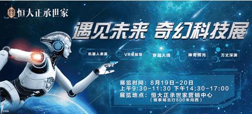 8月19日,淄博恒大正承世家奇幻科技展邀你一起遇见未