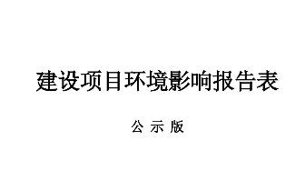 建设项目环境影响报告表公示--杨戴工业废油回收公司