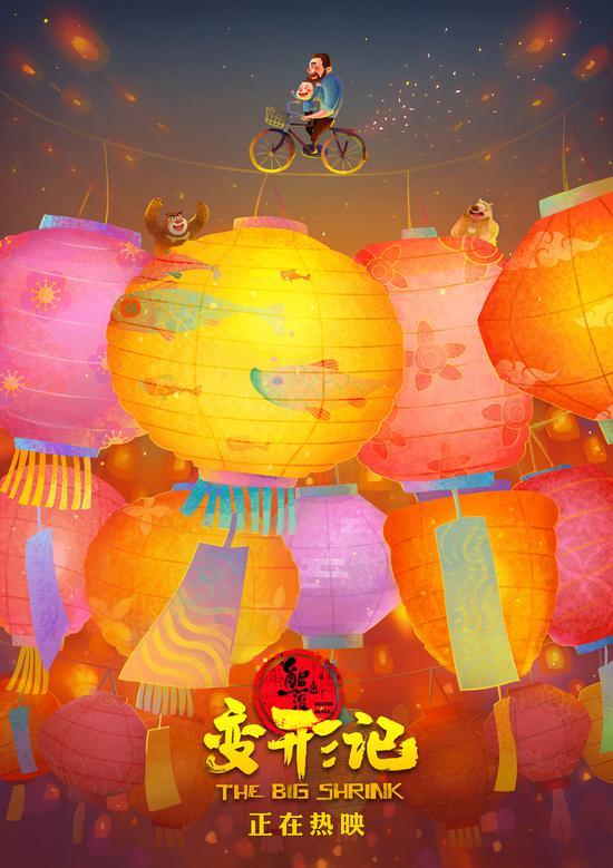 《熊出没·变形记》童话版灯笼元宵海报