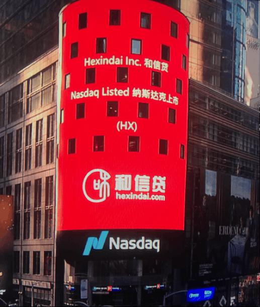 和信贷在美上市 成为纳斯达克中国互金第一股