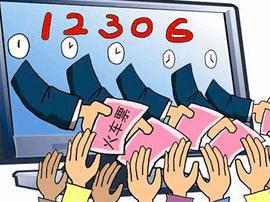 12306账户竟有14个陌生人 回应称未泄露用户信息