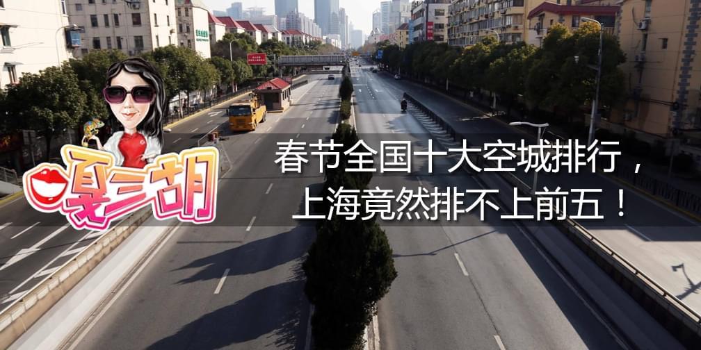 春节全国十大空城排行 上海排不上前五!