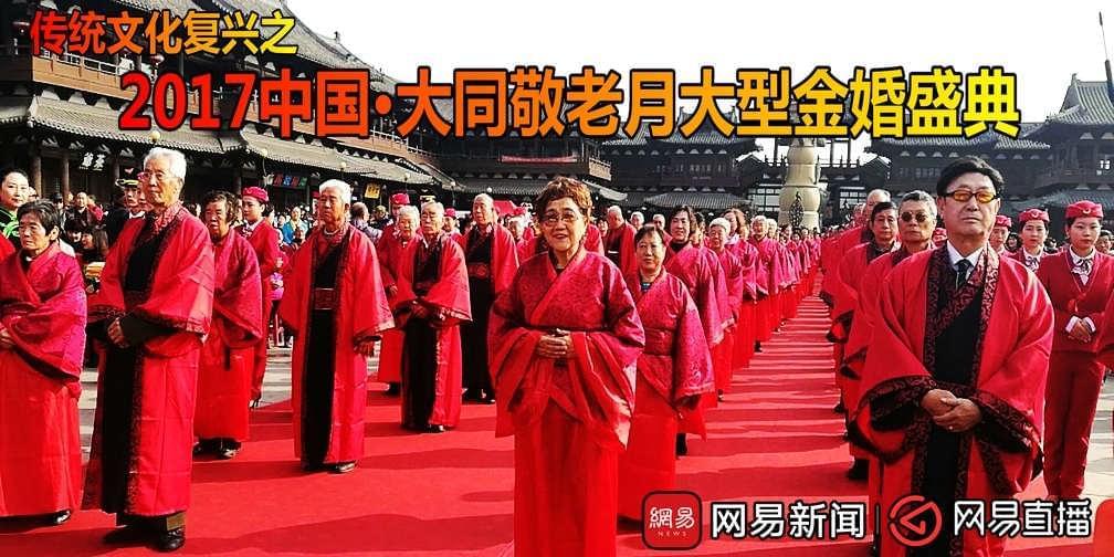 2017中国·大同敬老月大型金婚盛典
