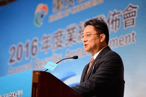 重庆银行发布2016全年业绩报告