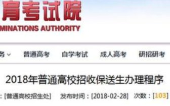 河北省2018年普通高校招收保送生办理程序确定