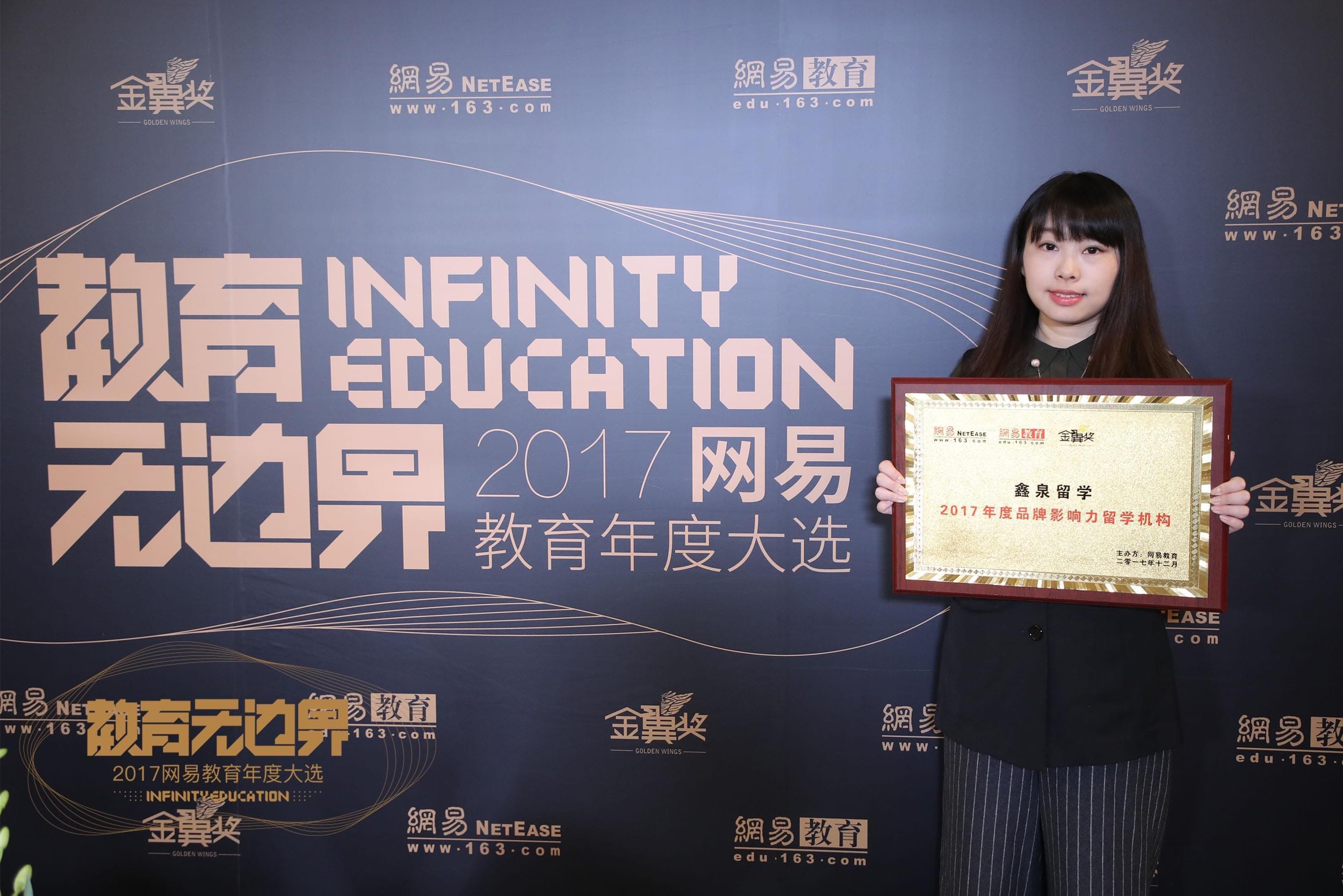 鑫泉留学市场部阎露:成功留学从职业规划开始