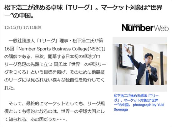日本新联赛计划引进国乒主力:他们1年能赚7000万