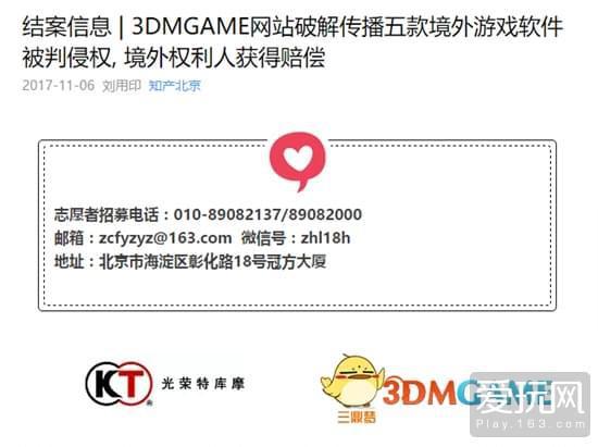 爱玩游戏早报:光荣3DM版权纠纷案审结 3DM败诉赔偿