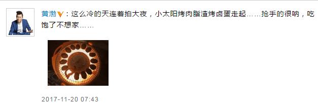 黄渤剧组苦中作乐 自创小太阳烤肉烤蛋非常抢手