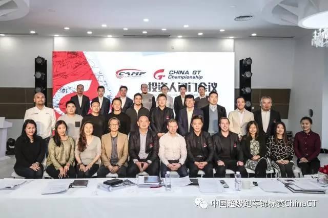 中国超跑赛ChinaGT2017赛季 打造中国赛车最火IP