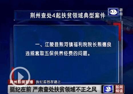 荆州通报4起扶贫领域不正之风和腐败问题典型案件