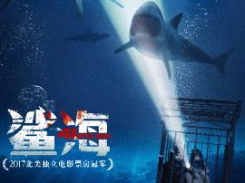 电影《鲨海》福州超前看片 长腿姐妹身陷嗜血群鲨绝地