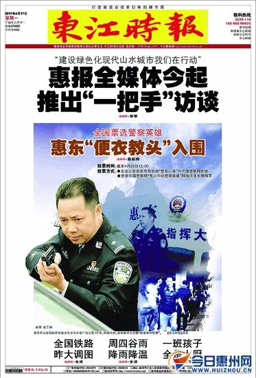 """惠州民警李广俊获评""""警察英雄"""" 是广东唯一代表"""