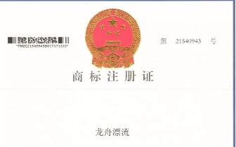 龙舟漂流 宜昌体育服务第一枚国家注册商标诞生