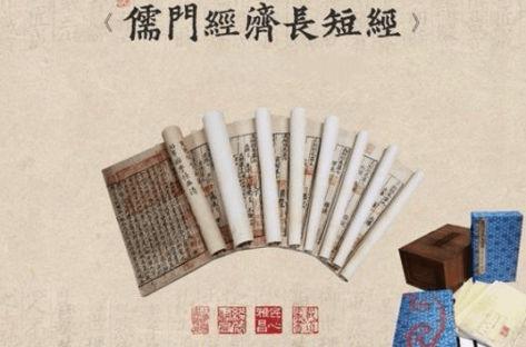 宋本线装书《儒门经济长短经》再造出版