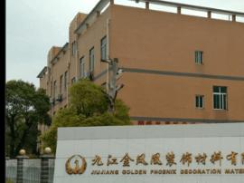 金凤凰装饰材料公司因违规被证监局出具警示函