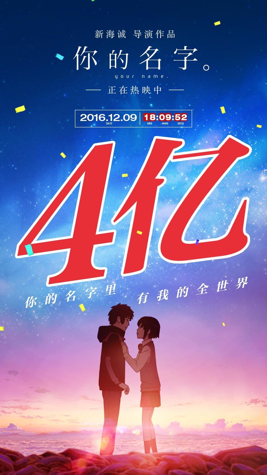 日本动画《你的名字》票房破4亿:同档期电影惨遭收割的照片 - 1