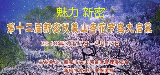 2018《魅力新密》伏羲山杏