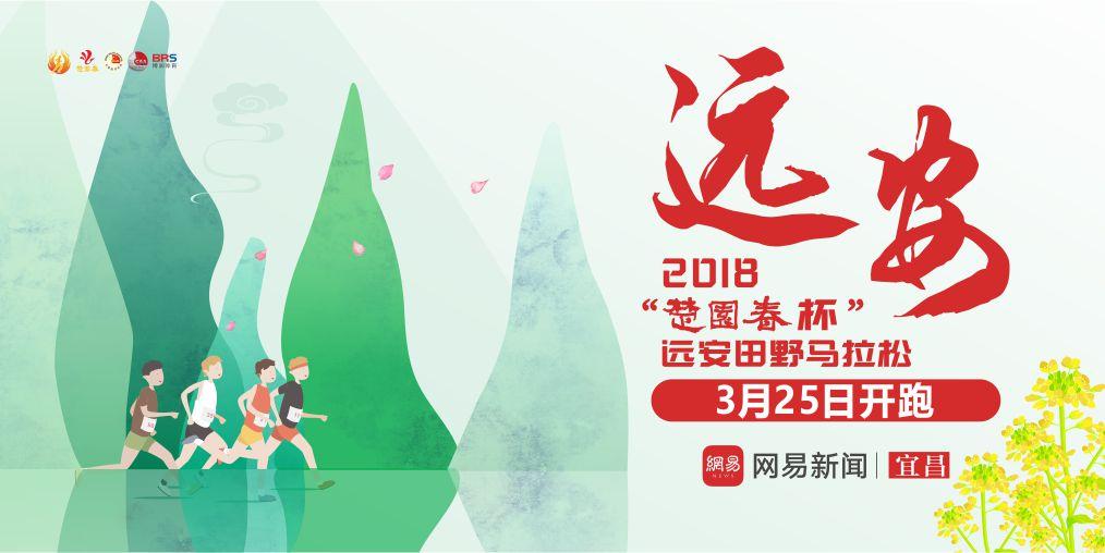 """畅跑金色花海 """"楚园春杯""""2018·远安田野马拉松"""