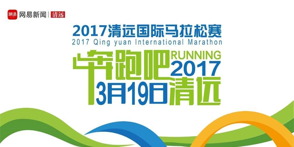2017清远马拉松:美女主播带领大家一起跑!