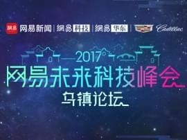 直播回顾|2017网易未来科技峰会乌镇论坛