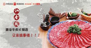 汕香园潮汕牛肉火锅店又来搞事情!