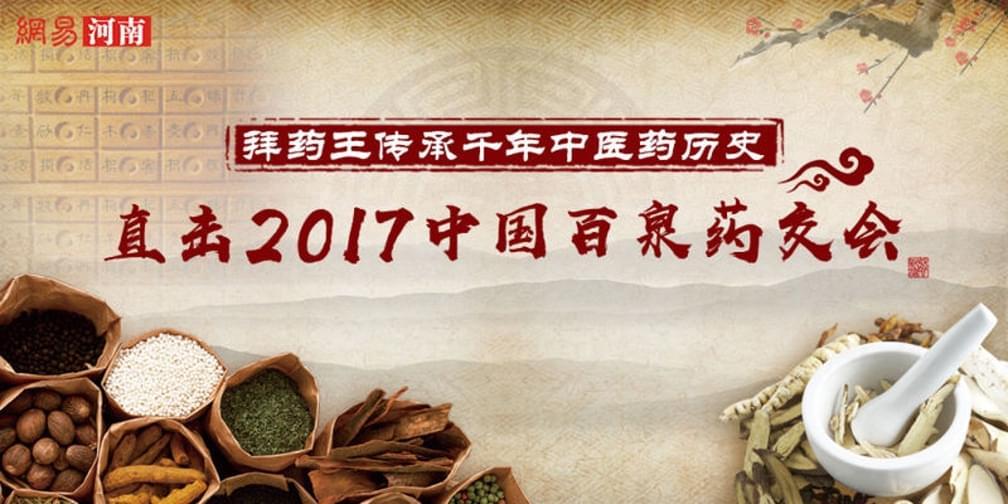 拜药王传承千年 直击2017中国百泉药交会