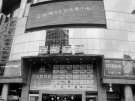 """20岁百花广场空置率上升到32% 变身""""教育城"""""""