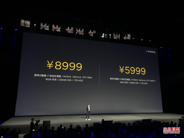 小米游戏本发布:5999元起售/7代i7芯+GTX 1060