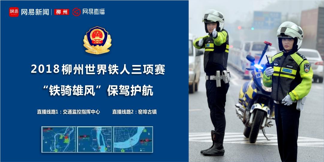 柳州世界铁人三项赛 铁骑雄风保驾护航