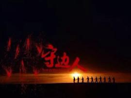 长影新作《守边人》10月上映 毛阿敏献唱主题歌