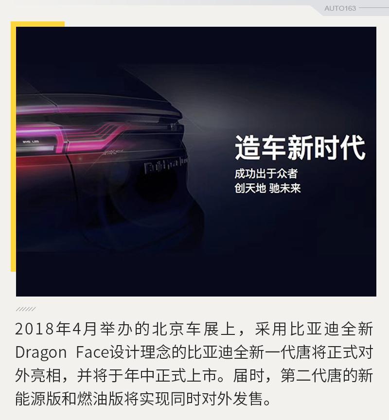 比亚迪第30万辆新能源车下线 第二代唐将开新时代
