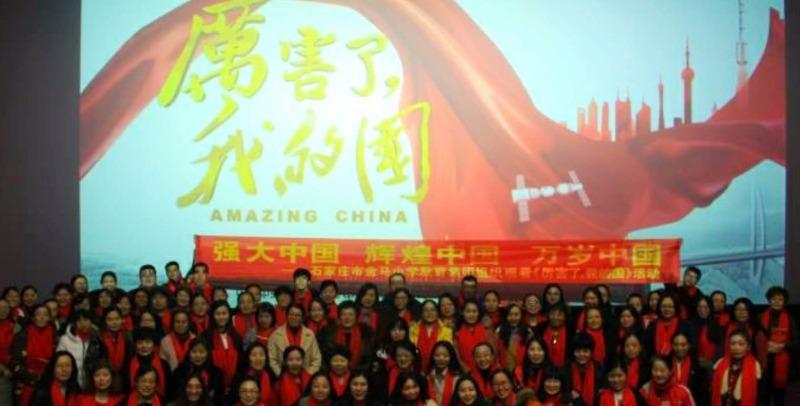 金马小学教育集团全体党员和教师观看影片《厉害了,我的国》