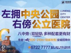 看临街商铺投资生意经 鲁能城中央秀街备受投资者青睐