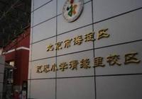 2018年北京海淀重点小学:永泰小学