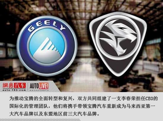 李春荣下月就任宝腾汽车CEO 明年推全新中型SUV