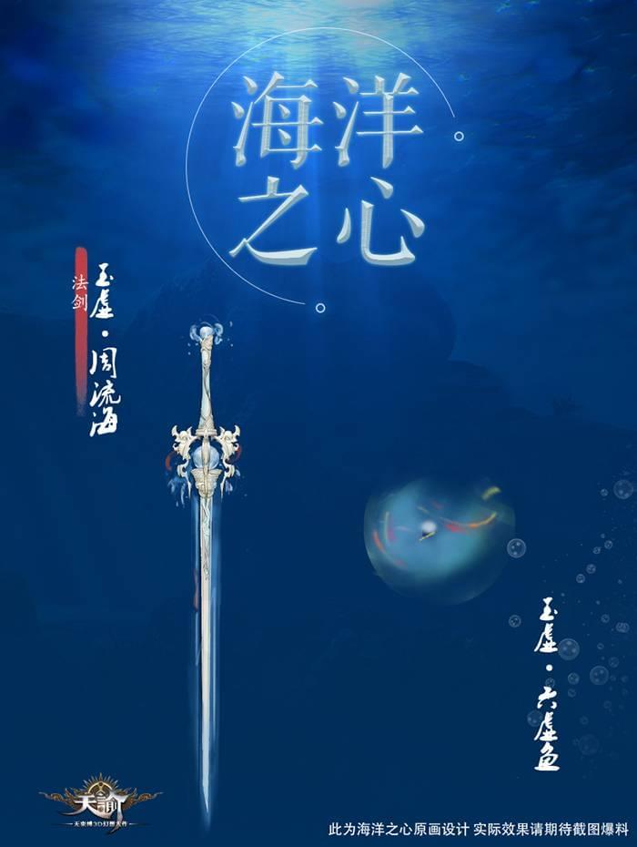 《天谕》海洋之心时装武器原画全爆料