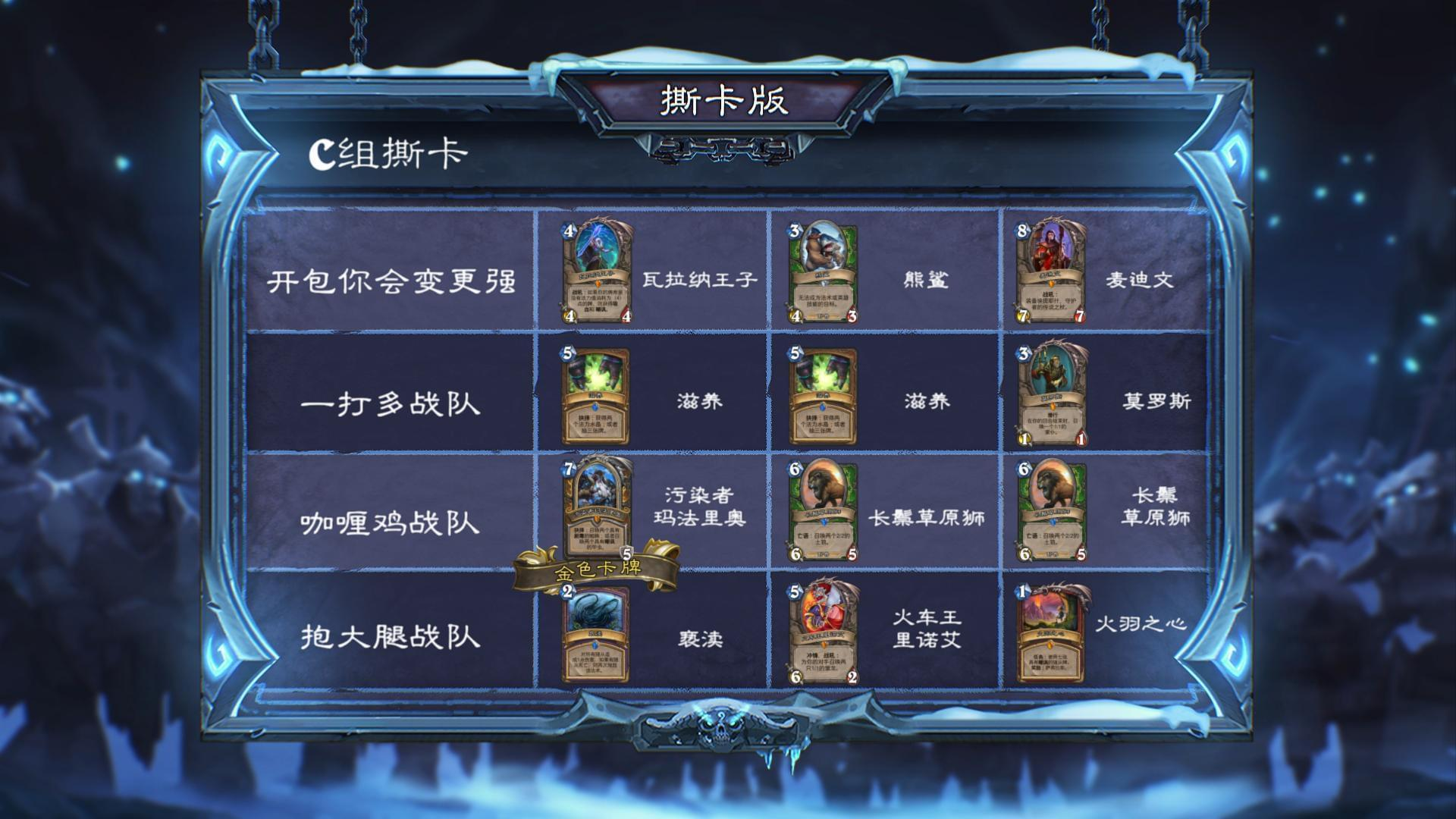 《炉石传说》现开赛C组:秋日战队携手弱鸡战队晋级