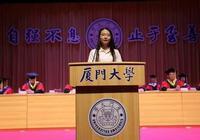 美丽中国育人 遇自己--厦大最年轻校友毕业典礼谈支教